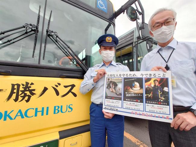 こぼれ話「十勝バス、バス車内に住警器設置などの啓発広告 帯広消防署と連携」