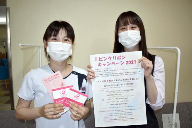 第一病院が10月にピンクリボンキャンペーン