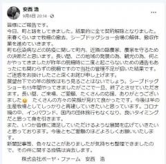 安西代表がフェイスブックに投稿した文章(一部抜粋)