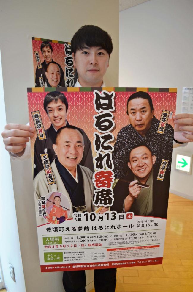 小遊三さんら出演 10月13日に「はるにれ寄席」 豊頃