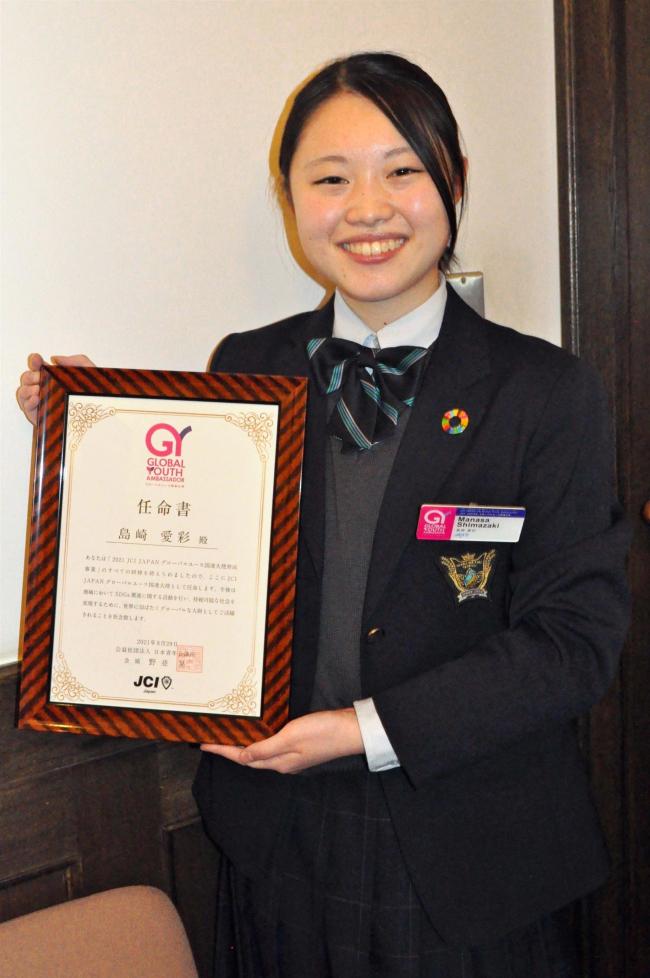 JCI国連大使の島崎さんが国際問題の解決に向けて始動