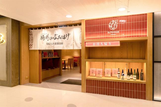 本場の豚丼を香港で提供 はげ天が専門店を出店
