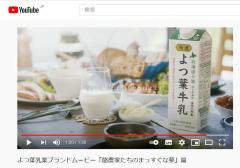 よつ葉乳業のユーチューブ公式チャンネルで1分30秒のムービーが視聴できる