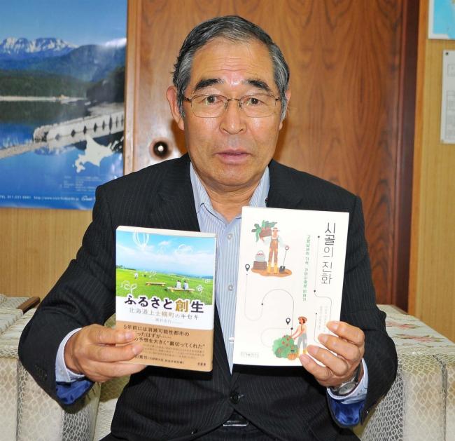 【写真】上士幌紹介の本、韓国語に翻訳され出版
