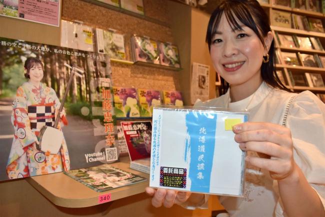加藤流三絃会の加藤さんも参加 「北海道民謡集」CD発売