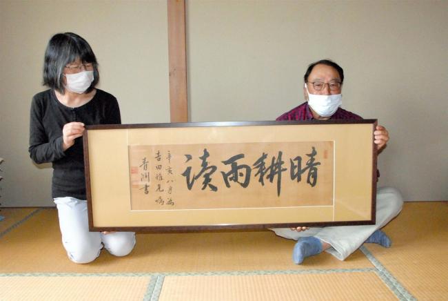 渋沢栄一の揮毫書「晴耕雨読」 大切な家宝 音更町の山本さん方