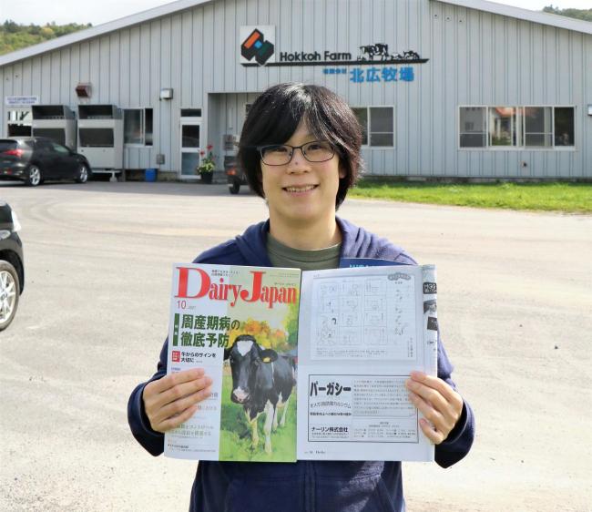 酪農の魅力マンガで知って、牧場従業員が専門誌に4コマ連載 新得