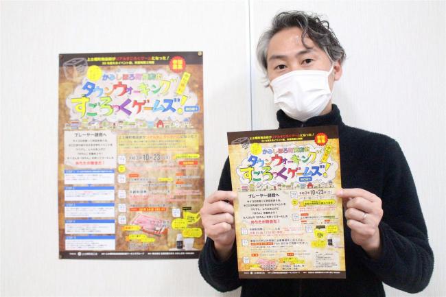 すごろくゲームで地域活性化を 上士幌町商工会がイベント