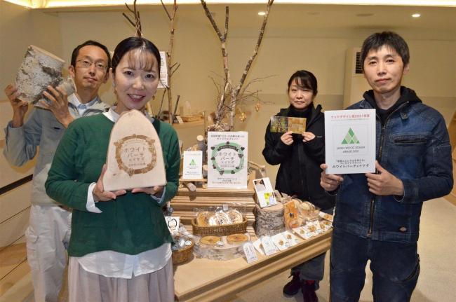 木工品ブランド「ホワイトバーチ×イケダ」が「ウッドデザイン賞」受賞 池田