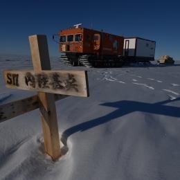 S17内陸基点の標識と雪上車