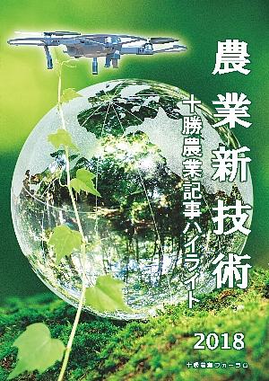 農業新技術 十勝農業記事ハイライト2018