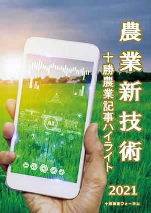 農業新技術 十勝農業記事ハイライト2021