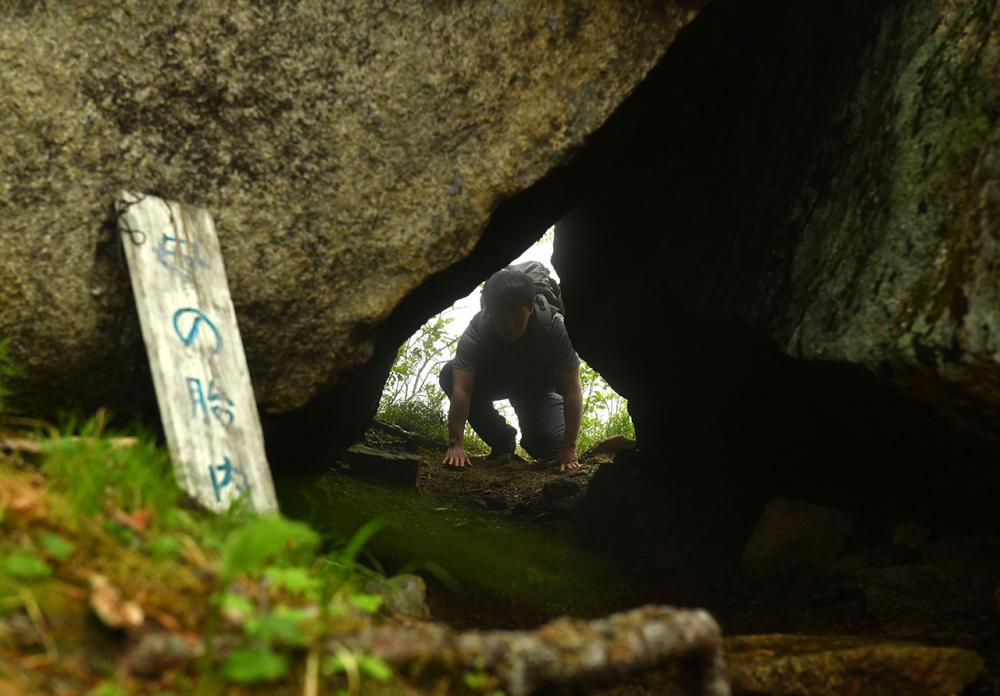 三の森付近にある「母の胎内」逆戻り